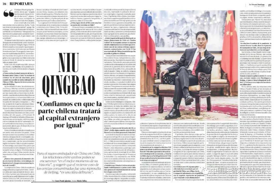 """车厘子被病毒""""污染""""是中方报复?我驻智利大使:纯属""""臆想"""""""