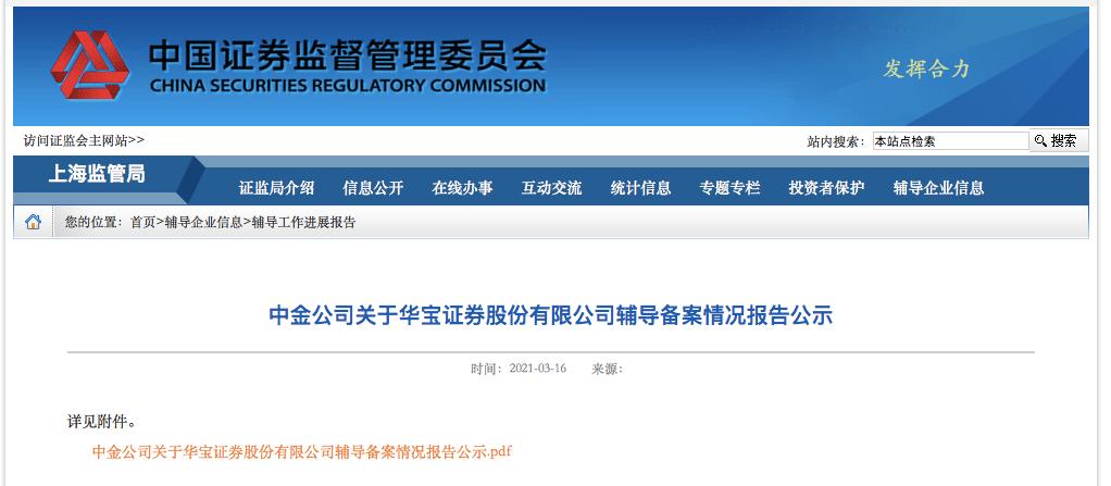 """""""中国神钢""""旗下华宝证券IPO:中金护航 业务聚焦钢铁生态圈"""