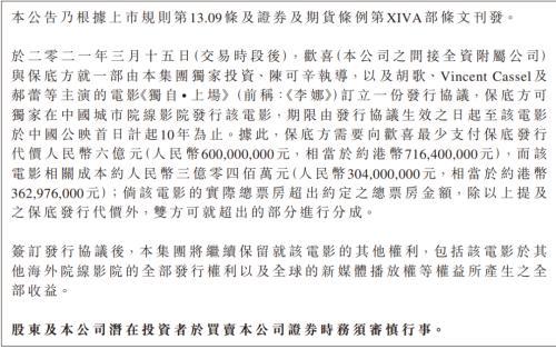 成本超3亿《李娜》更名为《独自 上场》 欢喜传媒提前锁定6亿收入