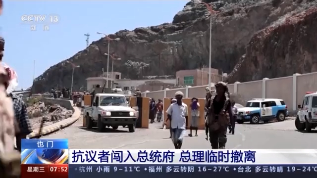 也门抗议者闯入总统府 总理临时撤离