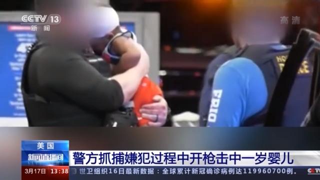 美国警方抓捕嫌犯过程中开枪击中一岁婴儿