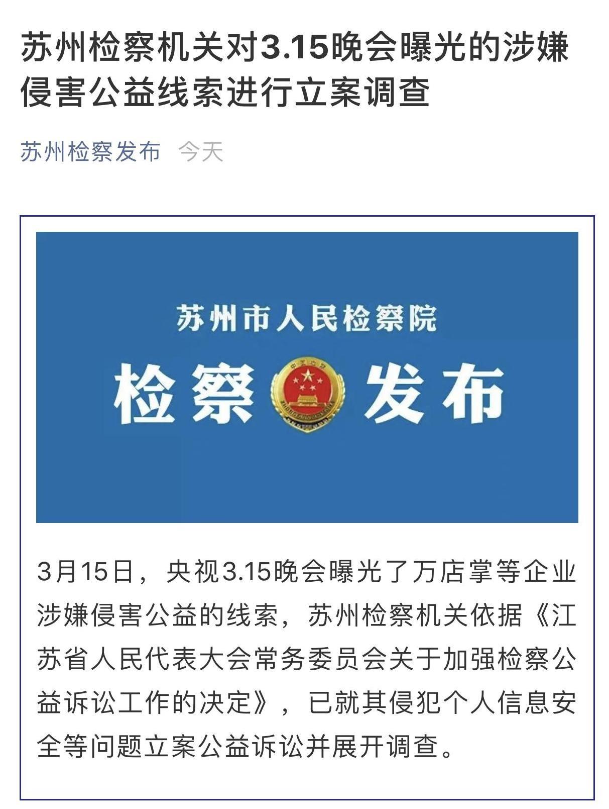 苏州检察机关对3-15晚会曝光的万店掌等线索立案调查图片