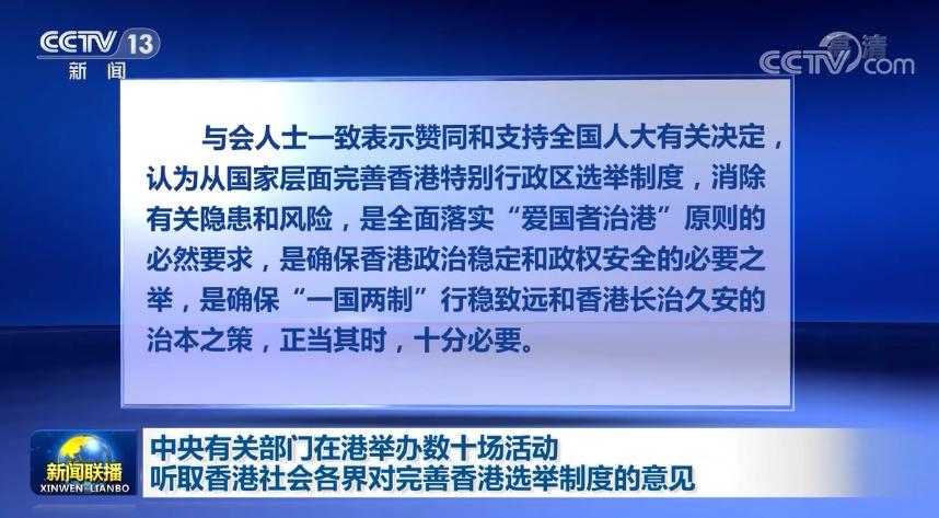 中央有关部门在港举办数十场活动听取香港社会各界对完善香港选举制度的意见图片