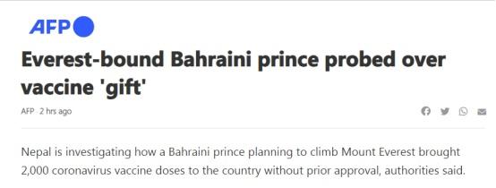 外媒:未经允许带疫苗去尼泊尔,巴林王子被调查
