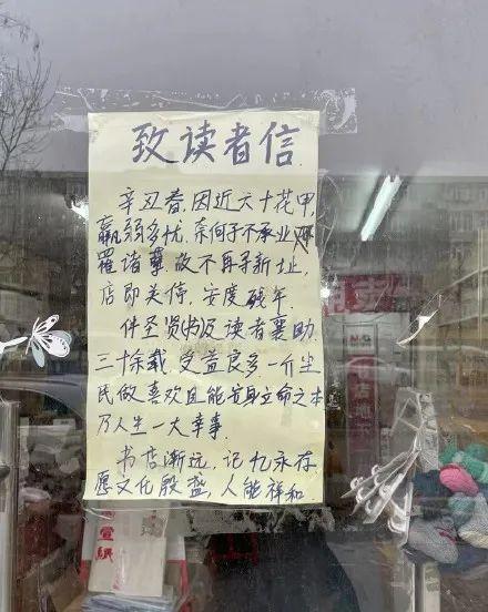 盛世情书店致读者信 图/微博