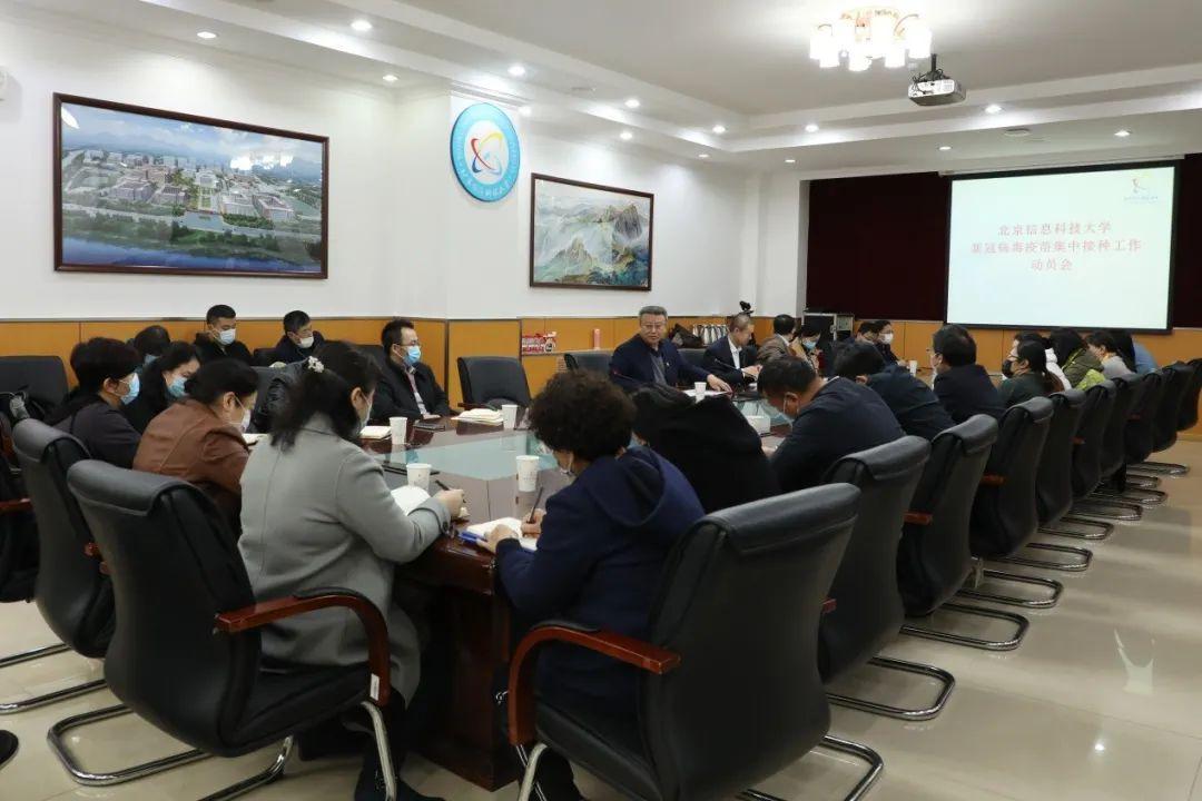 北京信息科技大学召开新冠病毒疫苗集中接种工作动员会图片