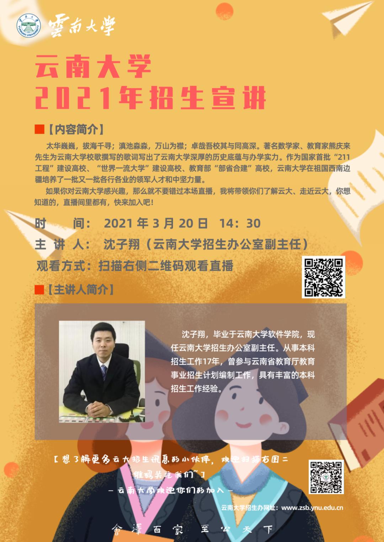 欢迎报考云南大学!3月20日,2021年招生宣讲,不见不散图片