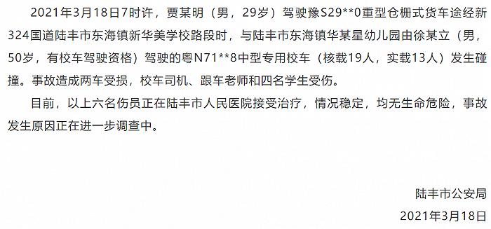 广东陆丰警方:一货车与幼儿园校车发生碰撞,致6人受伤图片