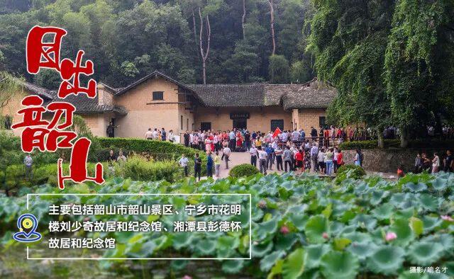 """潇湘""""红八景""""正在公示 这些红色旅游名片你去过吗?图片"""