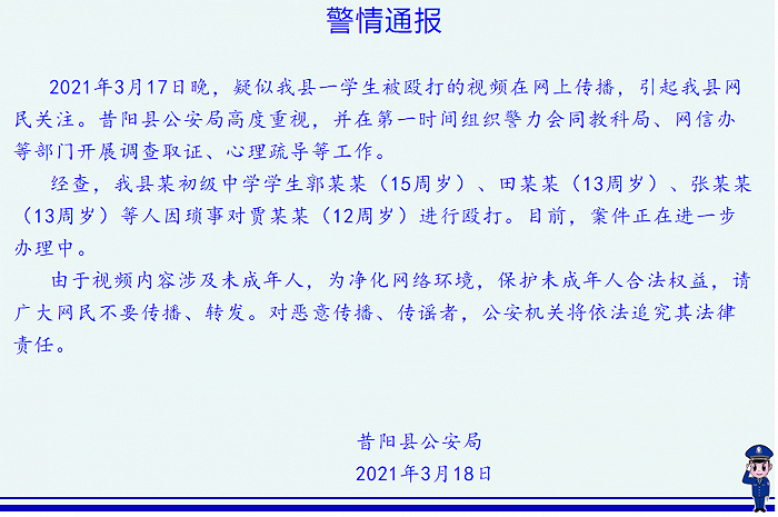"""山西昔阳警方通报""""女学生被殴打"""":开展调查取证、心理疏导图片"""