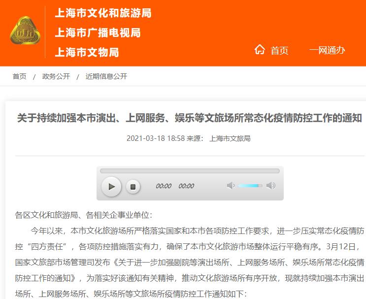 明确了!上海有序放开剧场、上网服务、娱乐等文旅场所人数限制图片