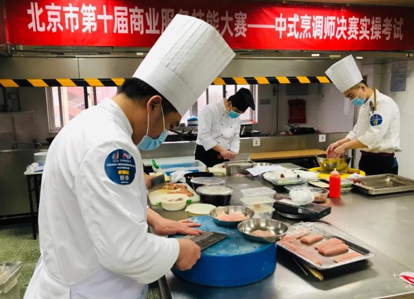 北京市第十届商业服务业技能大赛中式烹调师、餐厅服务员两项目决赛收官