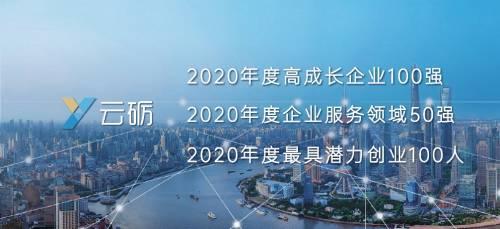 云砺荣登2020中国高成长企业TOP100强