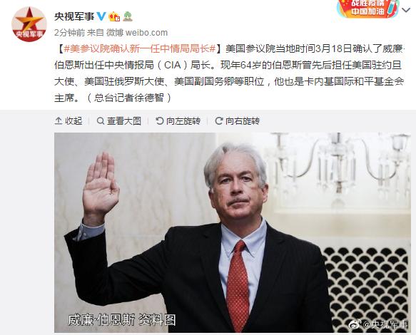 美参议院确认威廉·伯恩斯出任新一任中情局局长