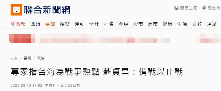 """苏贞昌扬言对大陆""""用备战以止战"""",岛内网友讽刺:多买些扫把即可图片"""