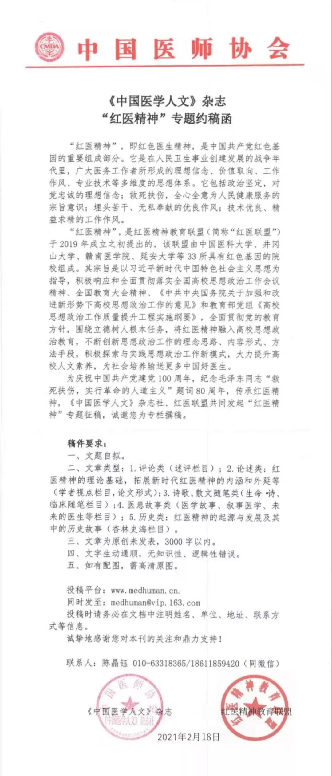 """《中国医学人文》杂志 """"红医精神""""专题约稿函图片"""