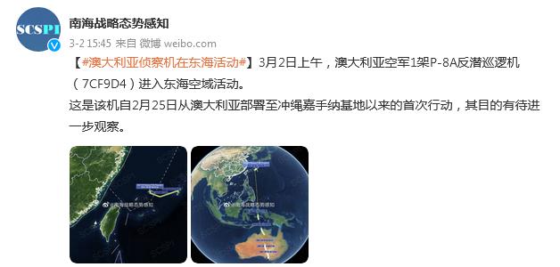 南海战略态势感知:澳大利亚侦察机在东海活动图片