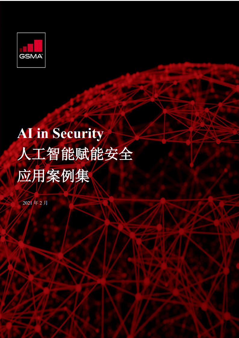GSMA:人工智能赋能安全应用案例集