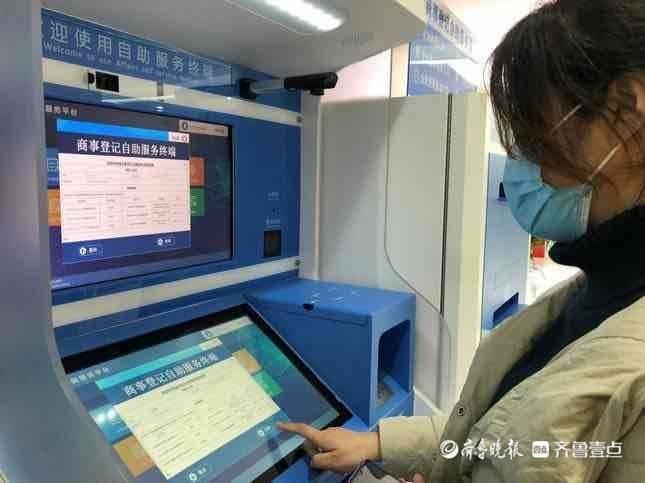 全国首个个人名下市场主体信息查询系统在济南上线试运行