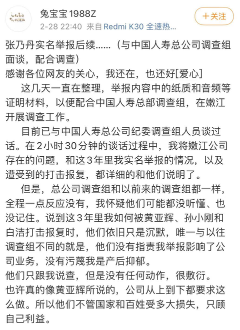 国寿实名举报人张乃丹再发声:已与调查组人员进行2个半小时的谈话……