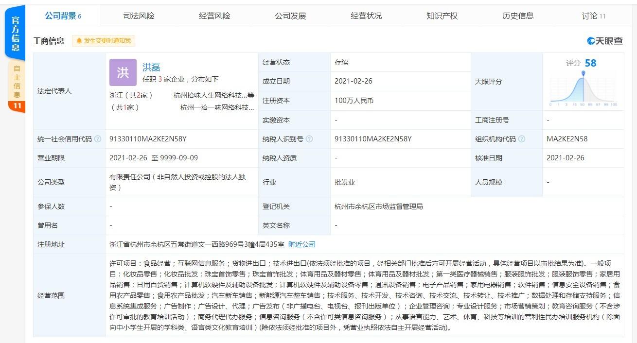 阿里巴巴(09988)关联公司成立杭州一拾一味网络科技有限公司,经营范围含食品经营等