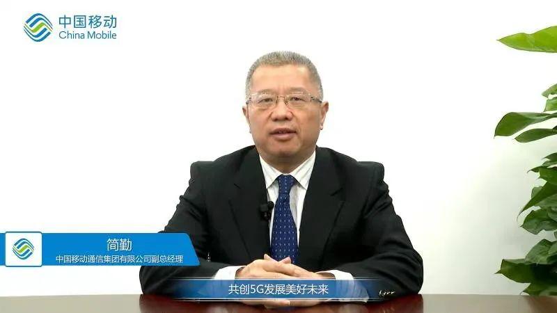 (PPT)中国移动副总简勤:5G引领数字化转型,终端承载应用创新
