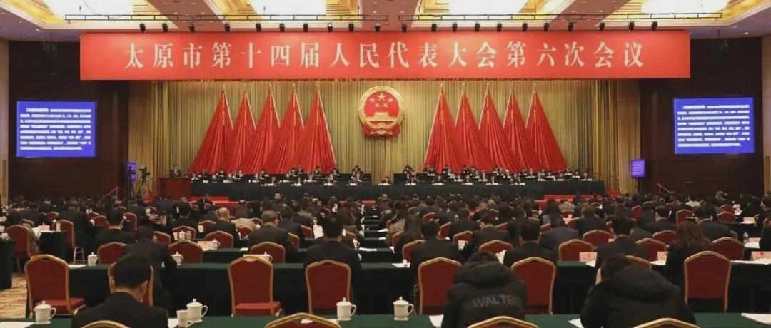 于昌明当选为太原市中级人民法院院长图片