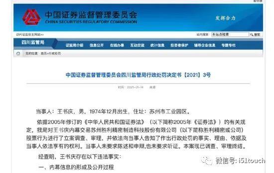 ST胜利原副总裁泄密:王书庆内幕交易胜利精密股票 监管出手