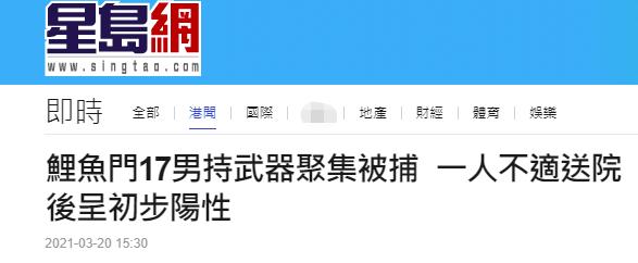 港媒:香港街头17名男子持武器聚集被拘捕,一人不适送医初步检测呈阳性图片