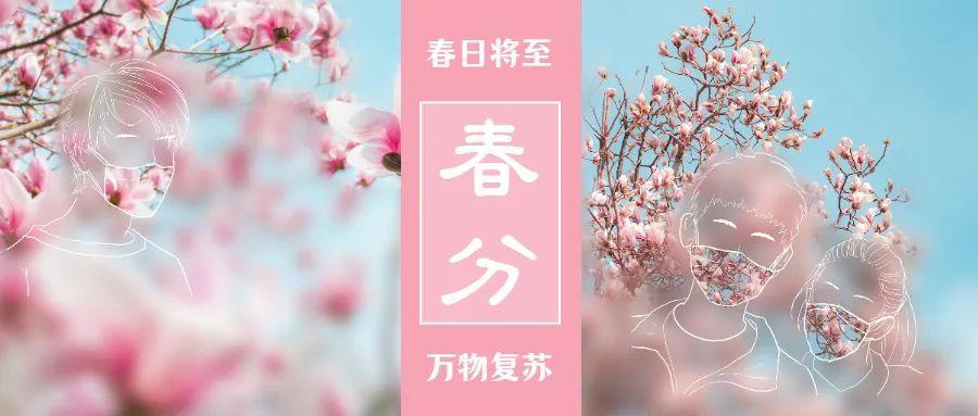 """""""法大×春分""""联名款口罩,限时领取!图片"""