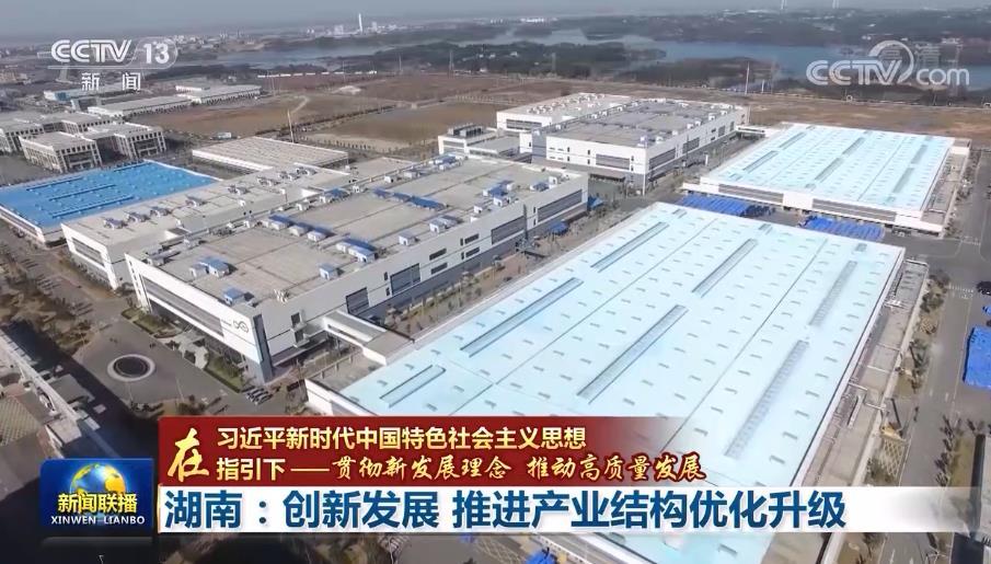 湖南:创新发展 推进产业结构优化升级图片