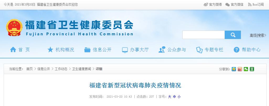 3月19日福建新增境外输入无症状感染者1例图片