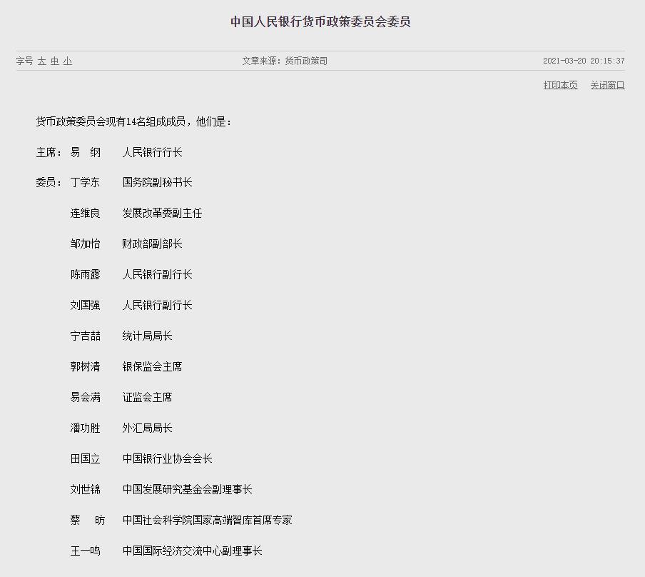 蔡昉、王一鸣担任央行货币政策委员会委员图片