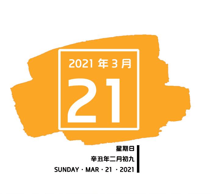 南粤红色印记・每日一学 | 2021年3月21日图片