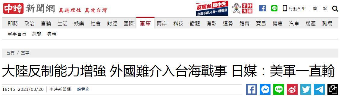 """罕见!日本报告:台海、日本周边发生武装冲突兵棋推演中,美军""""经常战败""""图片"""