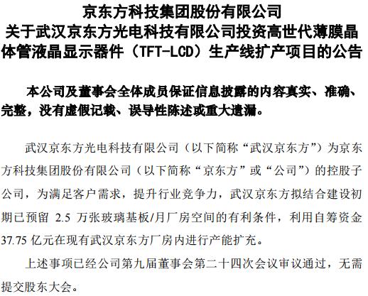 京东方拟自筹逾37亿元资金扩充产能 今日现5笔大宗交易