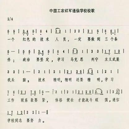 """学党史丨西电校歌中的党史故事①:""""红色技术人员的三个条件""""图片"""