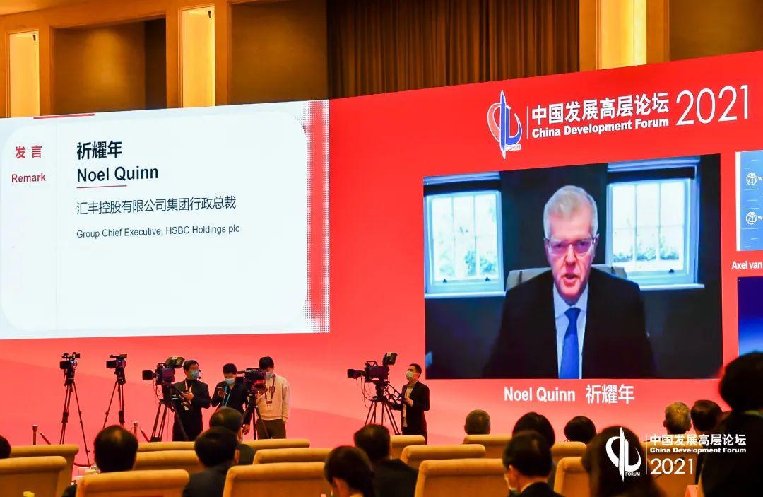 致力建设更可持续的未来 汇丰出席中国发展高层论坛
