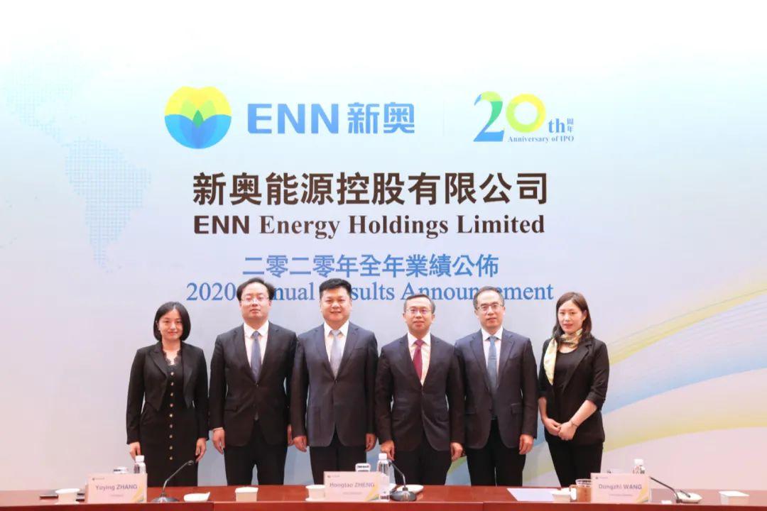 新奥能源发布2020年业绩 天然气销售量近300亿方