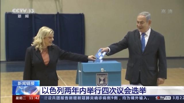 以色列今日将举行两年内第四次议会选举