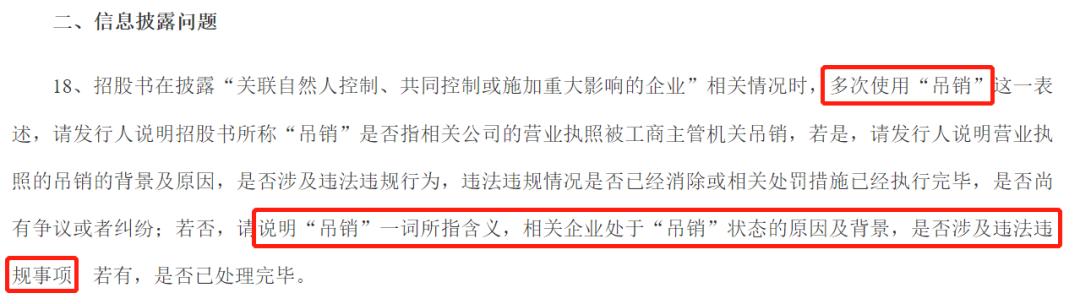 """民生证券保荐又""""作妖"""":伙同中旗新材糊弄证监会?"""