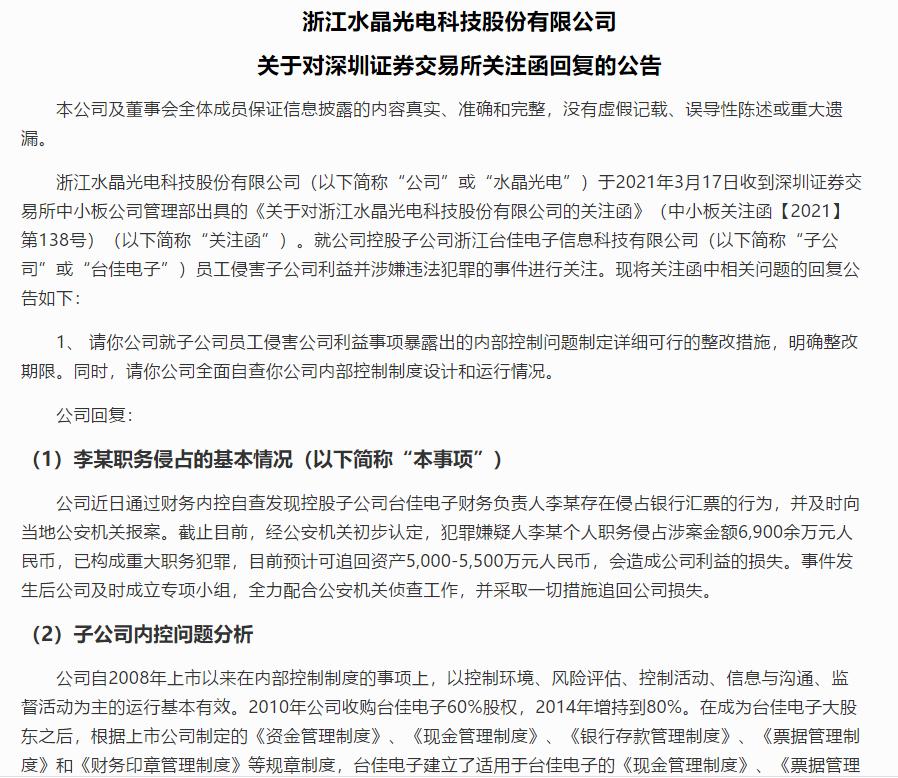 水晶光电子公司财务负责人侵占银行汇票 预计损失1500万