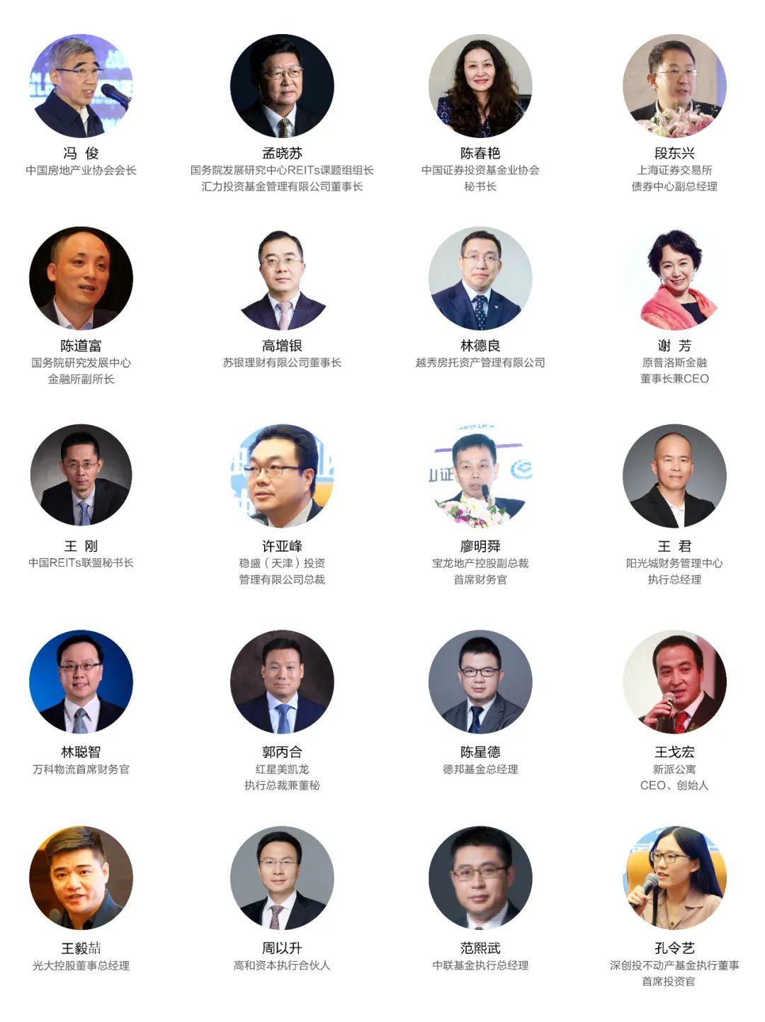 重磅丨RCREIT主办,第五届中国不动产资产证券化与REITs高峰论坛将启
