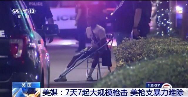 美媒:7天7起大规模枪击 美枪支暴力难除