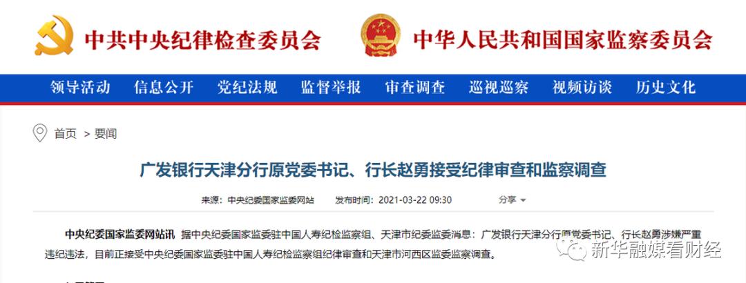 广发银行一分行长退休2年后被查 去年来金融圈17名退休干部遭查处