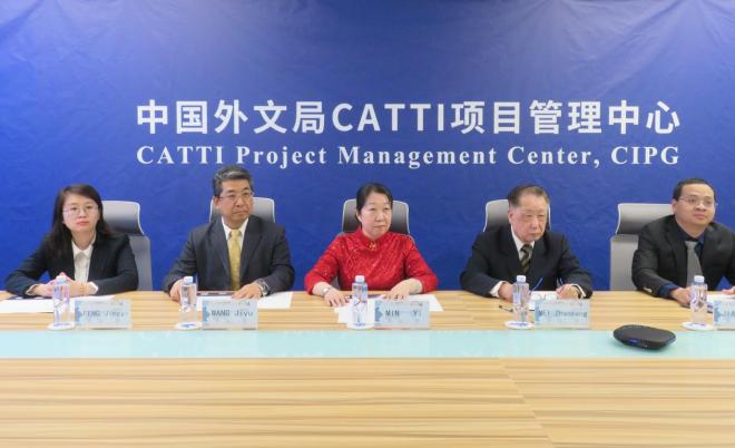 中德CATTI国际版启动仪式在线上举办