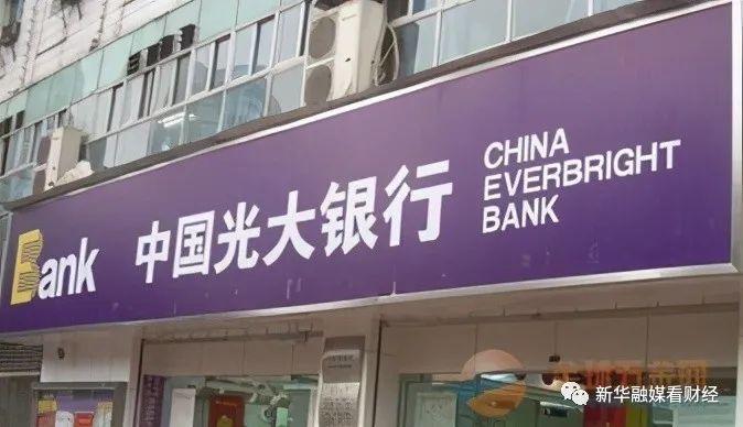 光大银行盈利能力增长乏力 去年以来被罚1339万元
