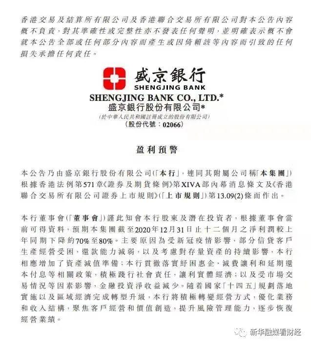 盛京银行发布盈利预警:2020年净利将下降70%至80%