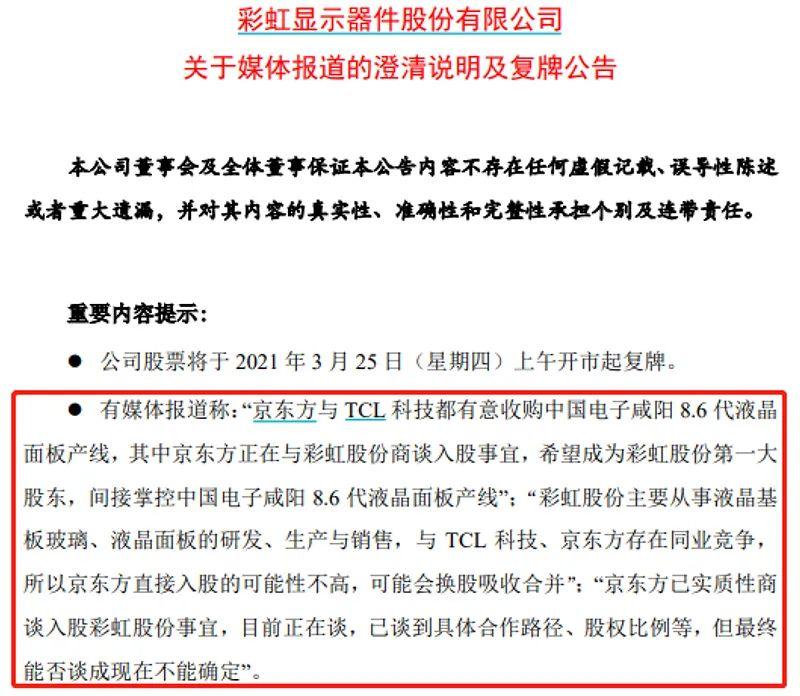 彩虹股份连番上涨:又传出京东方将入股 澄清公告措