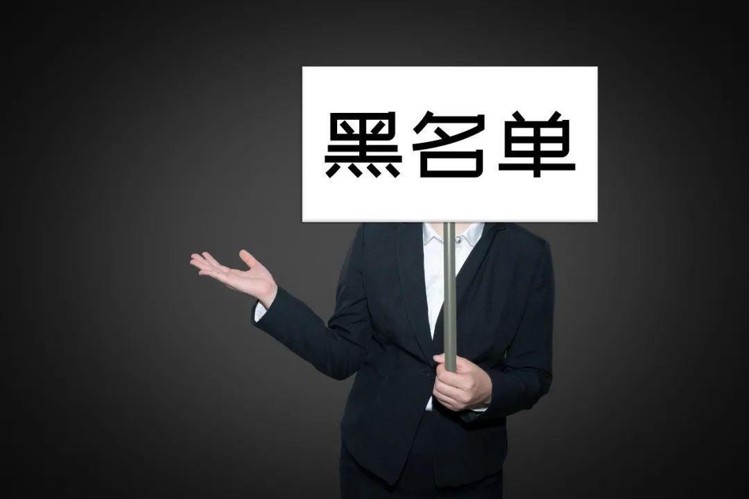 """中纪委探索推行""""反腐利器"""" 今后行贿或被""""拉黑""""图片"""
